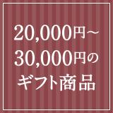20,000円~30,000円のギフト商品