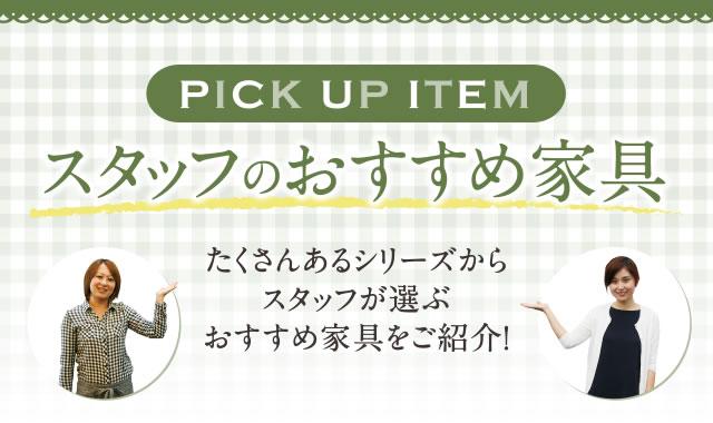 【PICK UP ITEM】スタッフのおすすめ家具 たくさんあるシリーズからスタッフが選ぶおすすめ家具をご紹介!