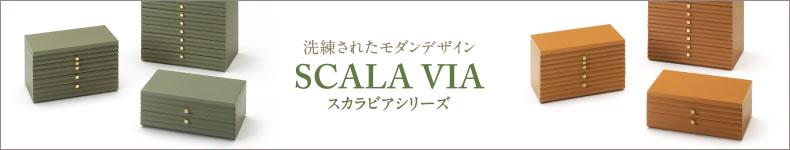 洗練されたモダンデザイン SCALA VIA スカラビアシリーズ