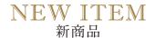 【NEW ITEM】新商品