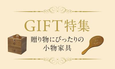 GIFT特集 贈り物にぴったりの小物家具