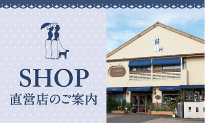 SHOP 直営店のご案内