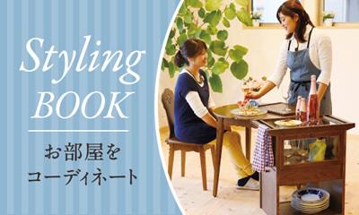 Styling BOOK お部屋をコーディネート