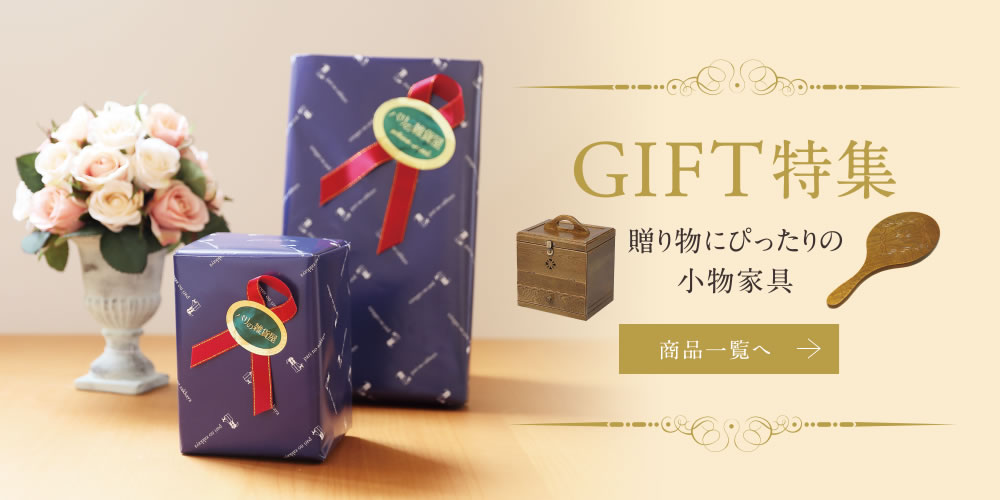 【GIFT特集】贈り物にぴったりの小物家具