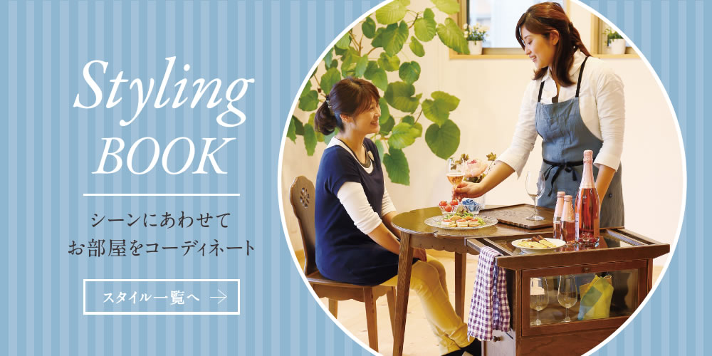【Styling BOOK】シーンにあわせてお部屋をコーディネート