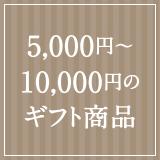 5,000円~10,000円のギフト商品