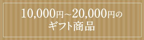10,000円~20,000円のギフト商品