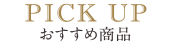 【PICK UP】おすすめ商品