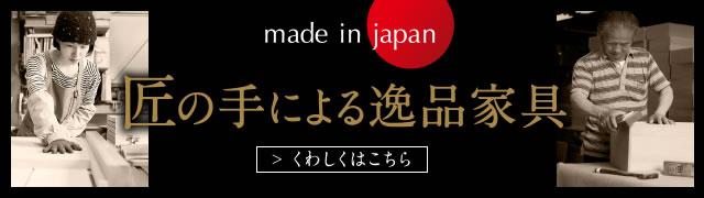 【made in japan 匠の手による加工技術】くわしくはこちら
