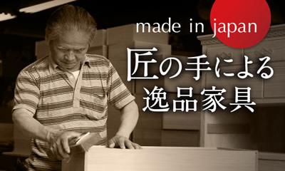 made in japan 匠の手による逸品家具