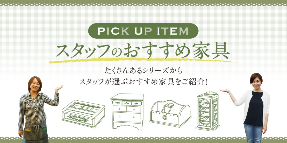 【PICK UP ITEM】スタッフのおすすめ家具